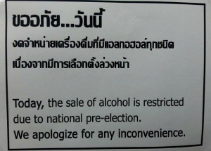 Restriction sign for alcohol sale